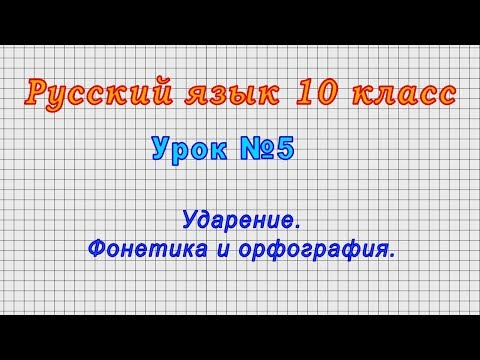 Видеоурок по теме фонетика 10 класс