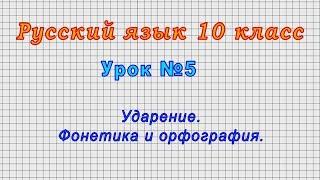 Русский язык 10 класс (Урок№5 - Ударение. Фонетика и орфография.)