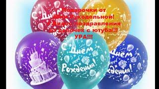 Подарки от Юли Рукодельной!!! + Видео поздравления от  девочек с ютуба! УРА!!!(Этот ролик обработан в Видеоредакторе YouTube (http://www.youtube.com/editor) Канал Юля Рукодельная http://rlu.ru/022wajk Девочки,доро..., 2016-05-30T21:39:54.000Z)
