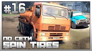 Spin Tires #16 - Полёт с горы