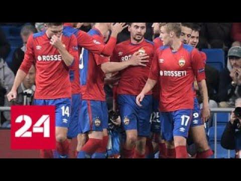 """ЦСКА разгромил мадридский """"Реал"""", но вылетел из еврокубков - Россия 24"""