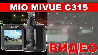Mio Mivue C315 видеорегистратор(Mio Mivue C315 доступный видеорегистратор с разрешением видеозаписи Full HD (25 к/сек), датчиком удара и встроенным..., 2016-08-08T14:59:19.000Z)