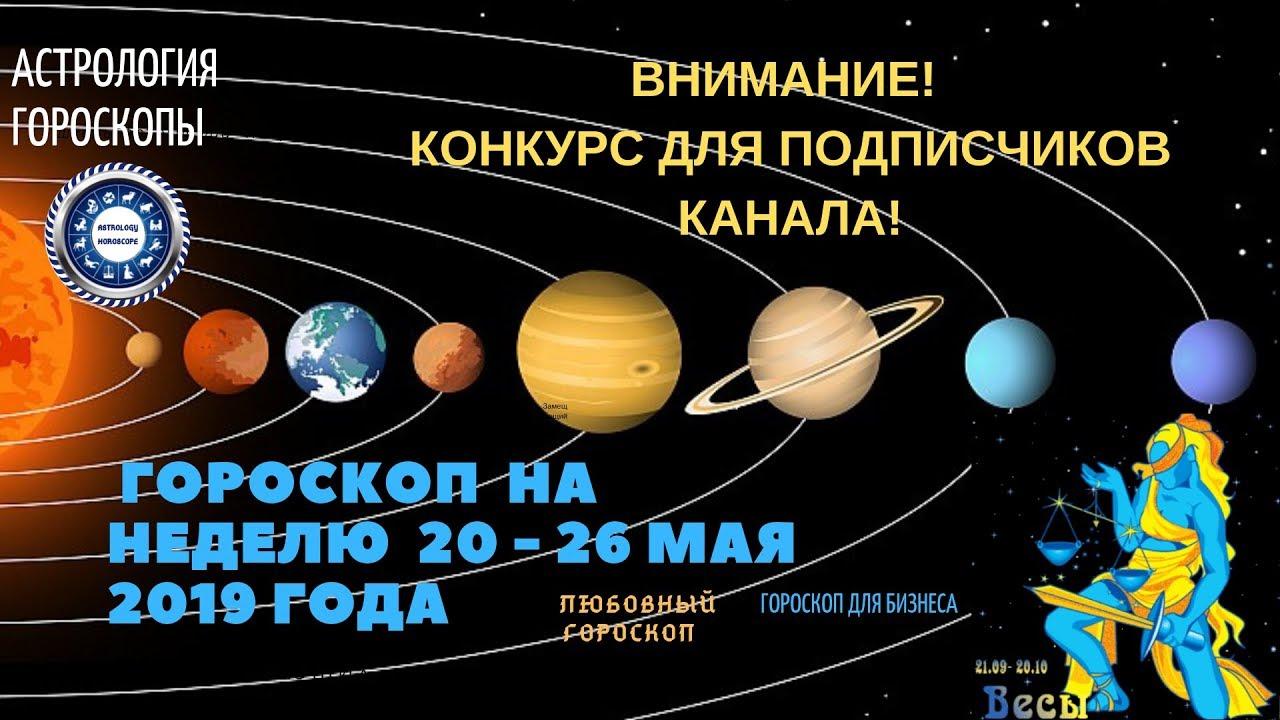 Весы. Гороскоп на неделю с 20 по 26 мая 2019. Любовный гороскоп. Гороскоп для бизнеса.