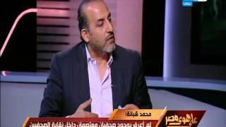 على هوى مصر | مصطفى بكري ومحمد شبانة يكشفان كواليس جديدة حول ما دار داخل نقابة الصحفيين
