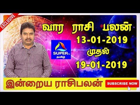 வார ராசி பலன் 13-01-2019 - 19-01-2019 | Rasi Palan | NallNallaNall | Super TV Tamil