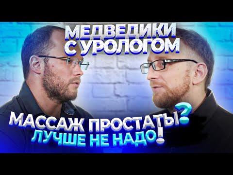 Уролог Артем Локтев и доктор Утин о хроническом простатите и проблемах с эрекцией
