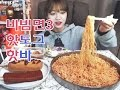 비빔면3봉지,핫도그,핫바 Shoogi s Eating Show mukbang