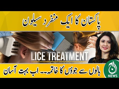 A Unique Salon In Pakistan   Eliminate Lice From Hairs..Very Easy Now   Aaj Pakistan