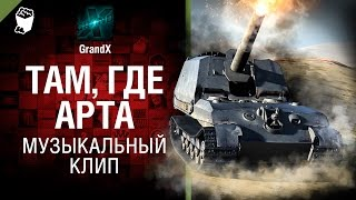 Там, где арта - музыкальный клип от GrandX [World of Tanks]