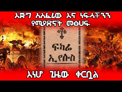 THE EXPLICATION OF JESUS [Yeshua]  FIKARE IYESUS (Narriation)