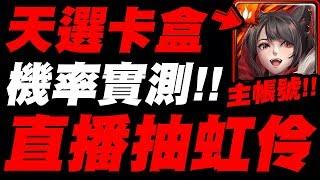【神魔之塔】天選卡盒👉『直播抽虹伶!』中文版可以一樣歐嗎?【眾裡尋覓貓娘虹伶】【小許】