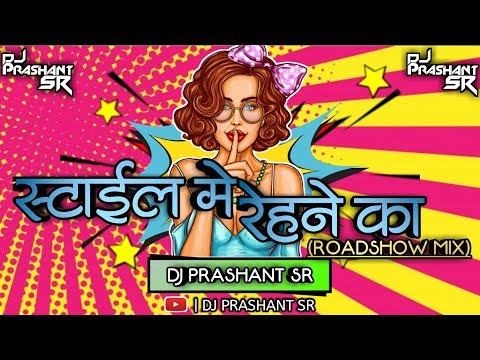 STYLE ME REHNEKA (ROADSHOW STYLE MIX) DJ PRASHANT SR FULL UNRELEASED TRACK WITH DOWNLOAD LINK