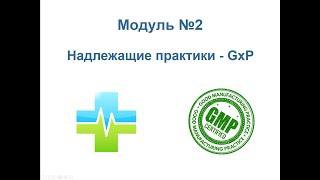 Организация производства и контроля качества ЛС. Концепция GxP