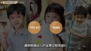 중국어다문화가정 학부모를 위한 한국교육제도와 진학정보 …