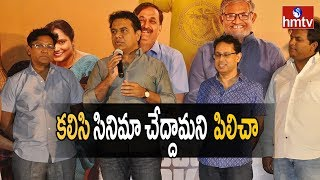 KTR Watches Pressure Cooker Movie | hmtv