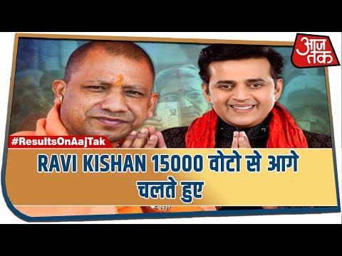 Election Results 2019 LIVE | Gorakhpur, से Ravi Kishan 15000 वोटो से आगे चलते हुए
