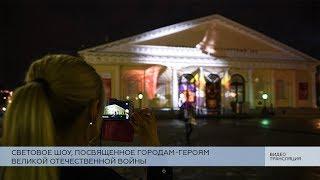 Световое шоу, посвященное городам-героям ВОВ, в Москве