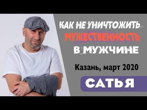 Сатья • Как не уничтожить мужественность в мужчине. Казань, март 2020