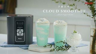 구름 스무디 만들기 - 엔유씨 스마트 요거트 메이커