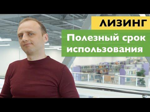 Полезный срок использования предмета лизинга и возвратный лизинг - Андрей Егоров [ЛИЗИНГ]