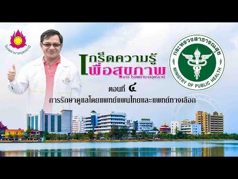 เกร็ดความรู้เรื่องสุขภาพ จากโรงพยาบาลอุดรธานี ตอนที่ 4การรักษาดูแลโดยแพทย์แผนไทยและแพทย์ทางเลือก