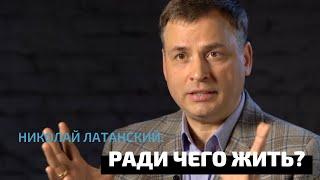 Коуч и тренер успеха Николай Латанский. Ради чего стоит жить