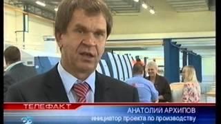 Челябинск. Производство картонной упаковки. Август 2013(, 2013-08-10T13:48:31.000Z)