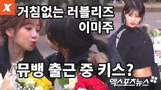 러블리즈(Lovelyz) 뮤직뱅크 출근길, 이미주 거침 없는 비글 본능
