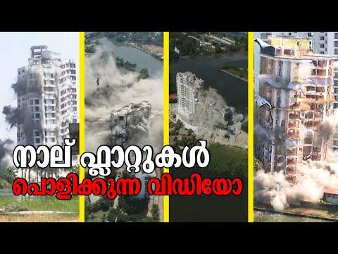 മരടില് നാല് ഫ്ലാറ്റുകളും പൊളിക്കുന്ന കാഴ്ച: സമഗ്ര വിഡിയോ   Maradu Flat Demolition   Manorama News