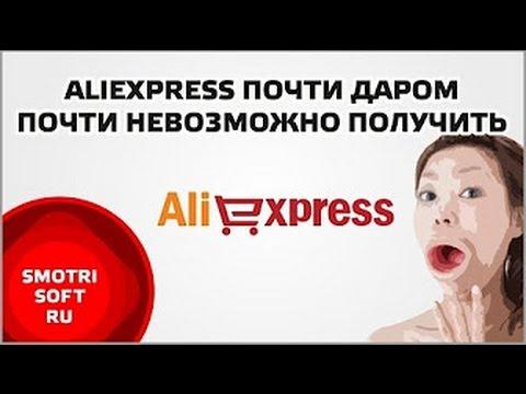 Вернул деньги за телефон  AliExpress почти даром