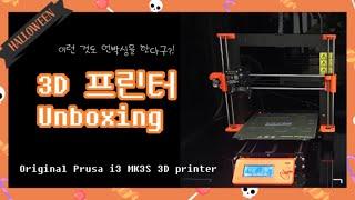 [Hi.leebo] 체코에서 날라온 3D프린터 언박싱/…