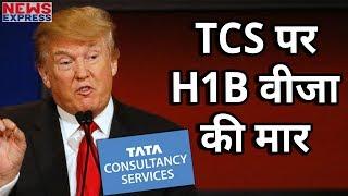Indian IT Company TCS पर H1 B VISA मार, America नहीं जाना चाहते Indian IT Professional