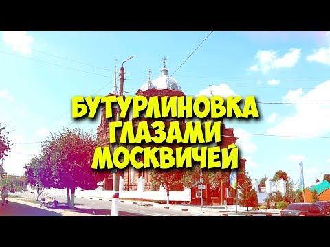 Бутурлиновка Воронежская область. Наше путешествие август 2017 ♥ Отдых и путешествия # 9 ♥ Stacy Sky