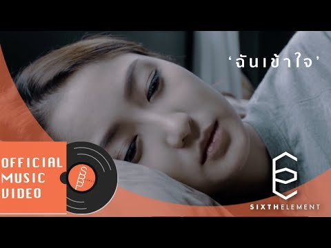SIXTH ELEMENT - ฉันเข้าใจ (It's fine) [OFFICIAL MV]