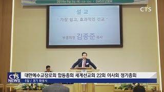 예장합동 GMS 제22회 이사회 정기총회 개최