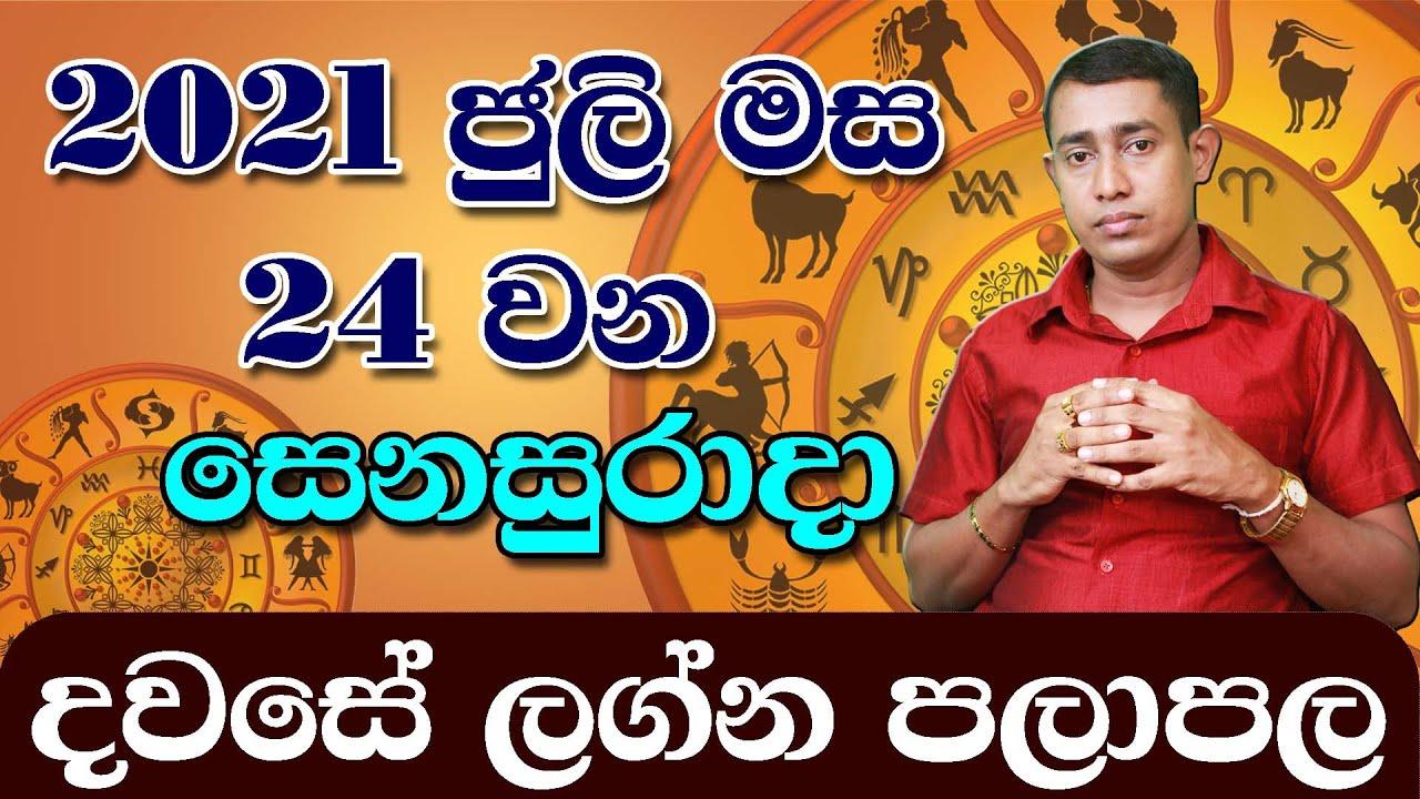 Daily Horoscope Sinhala   Lagna palapala July 24   Ada Lagna Palapala Sinhala Astrology