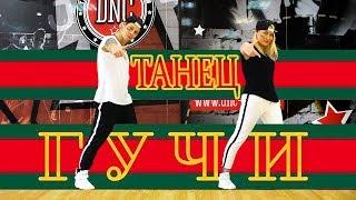 Тимати feat. Егор Крид - Гучи - Танец #DANCEFIT