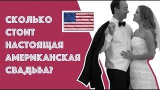 5 различий между русской и американской свадьбой! Сколько стоит свадьба в США?