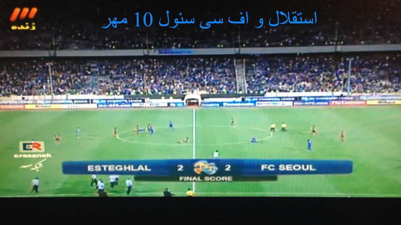 2 2 Esteghlal Vs Fc Seoul