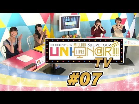 【アイドルマスター ミリオンライブ!】UNI-ON@IR!!!! TV #07