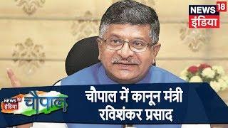 रविशंकर प्रसाद ने कहा कि हम कभी भी उच्च वर्ग के लोगों को चोट नहीं पहुंचाना चाहते हैं  #Choupal