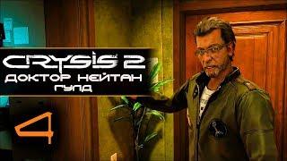 Прохождение Crysis 2 - Часть 4 Доктор Нейтан Гулд
