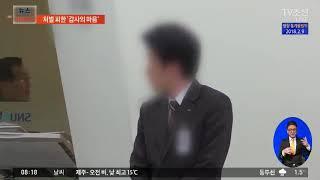 '골프채 퇴임선물' 서울대병원 교수들, …