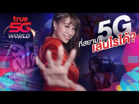 5G ในไทยมาแล้ว! พาชม  True 5G World  ที่สยามก่อนใคร - วันที่ 18 Dec 2019