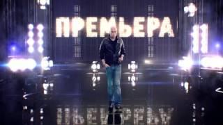 Премьера! Физрук на ТНТ!