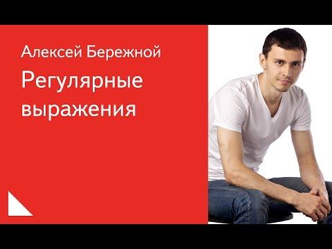 007. Регулярные выражения - Алексей Бережной