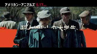 http://www.phantom-film.com/americananimals/ 最高!こいつら『レザボ...