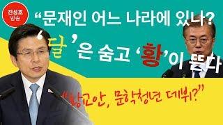 """""""문재인, 어느 나라에 있나"""" '달'은 숨고 '황'이 뜬다! """"황교안, 문학청년 데뷔?"""" (진성호의 직설)"""
