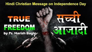सच्ची आज़ादी - True Freedom - Hindi Christian Message on Independence Day - by Ps. Harish Bagle