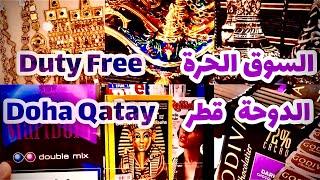 Doha Qatar 🇶🇦 Airport السوق الحرة   مطار حمد الدولي